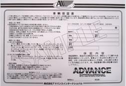 車両保証書