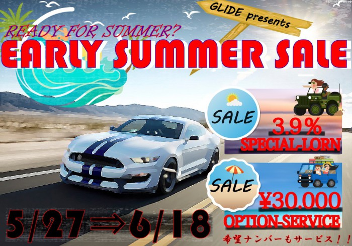 EARLY SUMMER SALE!本日最終日です!