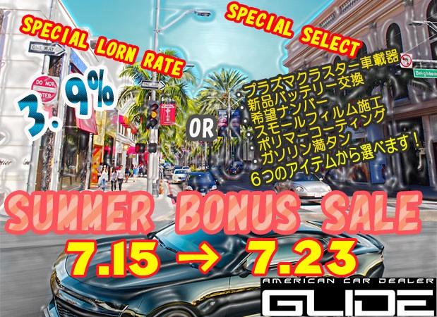 summer-bonus-sale