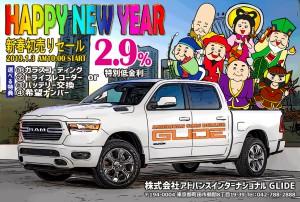 本日より新春初売りSALE!! 開催致しま~す!!