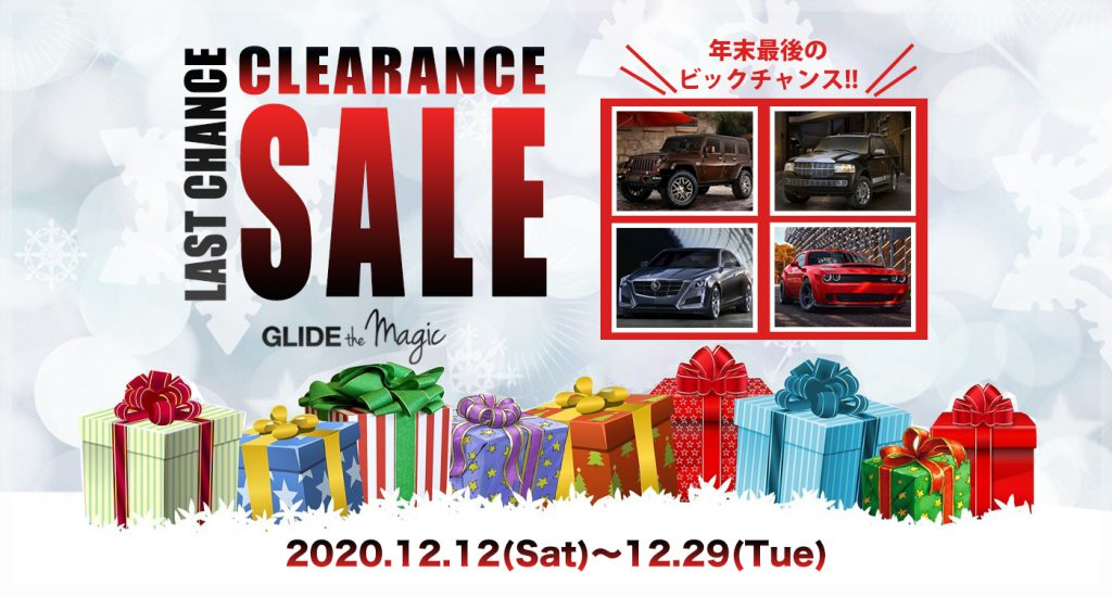 CLEARANCE SALE開催!!(*`▽´*)